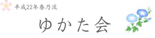 2010-yukatakai-title