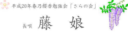 2008-sarano-kai-title