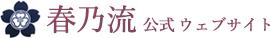 京都 日本舞踊 春乃流公式ウェブサイト