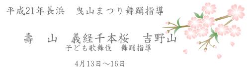 2009-hikiyama-title