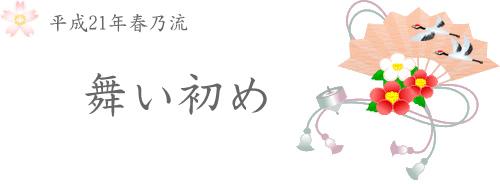2009-maizome-title