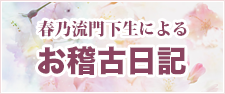 日本舞踊 春乃流 門下生によるお稽古日記