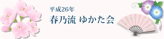 yukatakai-bn