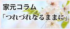 家元コラム 〜つれづれなるままに〜